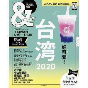 &TRAVEL台湾 2020 ハンディ版/旅行