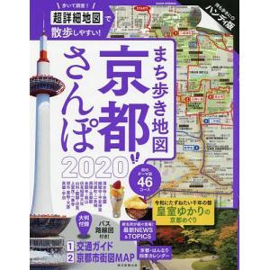 まち歩き地図京都さんぽ 2020 ハンディ版/旅行|boox