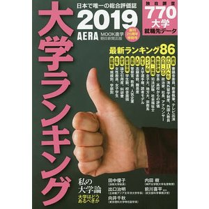 出版社:朝日新聞出版 発行年月:2018年04月 シリーズ名等:AERA MOOK進学