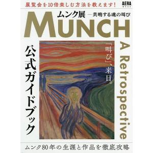 ムンク展−共鳴する魂の叫び 公式ガイドブック/朝日新聞出版|boox
