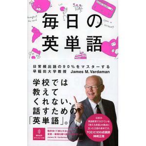 著:JamesM.Vardaman 著:渡邉淳 出版社:朝日新聞出版 発行年月:2013年09月