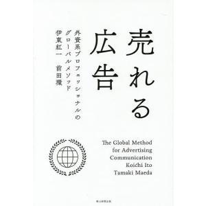 売れる広告 外資系プロフェッショナルのグローバルメソッド/伊東紅一/前田環