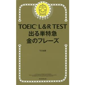著:TEX加藤 出版社:朝日新聞出版 発行年月:2017年01月 キーワード:TOEIC