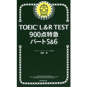 著:加藤優 出版社:朝日新聞出版 発行年月:2017年09月 キーワード:TOEIC