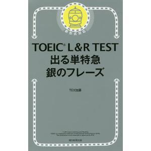 TOEIC L&R TEST出る単特急銀のフレーズ/TEX加藤