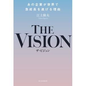 THE VISION あの企業が世界で急成長を遂げる理由/江上隆夫
