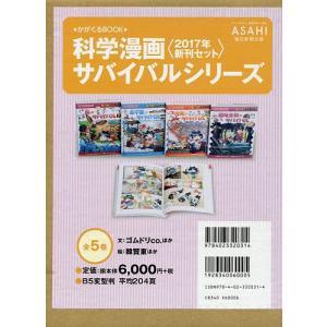 科学漫画サバイバルシリーズ かがくるBOOK 2017年新刊セット 5巻セット/ゴムドリco.
