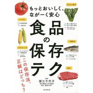 食品の保存テク もっとおいしく、ながーく安心/徳江千代子/朝日新聞出版|boox