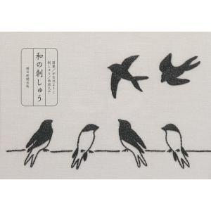 和の刺しゅう/がなはようこ/案西須久子刺しゅう朝日新聞出版|boox