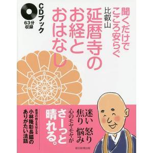 聞くだけでこころ安らぐ比叡山延暦寺のお経とおはなし CDブック/朝日新聞出版|boox