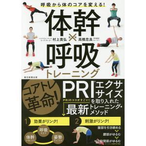 体幹×呼吸トレーニング 呼吸から体のコアを変える!/村上貴弘/高橋忠良/朝日新聞出版|boox