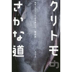 著:栗原友 出版社:朝日新聞出版 発行年月:2016年09月