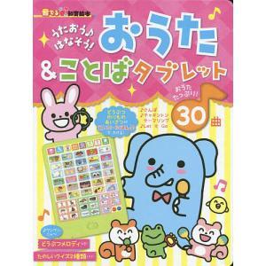 おうた&ことばタブレット うたおう♪はなそう!/朝日新聞出版生活・文化編集部/子供/絵本|boox