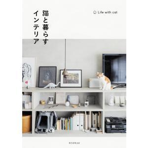 猫と暮らすインテリア/朝日新聞出版