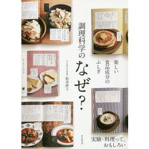 調理科学のなぜ? 楽しい食品成分のふしぎ/松本仲子/朝日新聞出版|boox