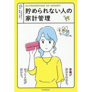 貯められない人の家計管理 このままだと…将来、不安!/朝日新聞出版|boox