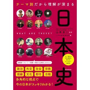 テーマ別だから理解が深まる日本史/山岸良二/かみゆ歴史編集部/朝日新聞出版|boox