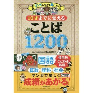 10才までに覚えることば1200 マンガでみるみる身につく! 国語 算数 理科 社会 重要ワード/青山由紀/朝日新聞出版|boox