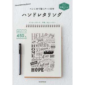 ハンドレタリング ペン1本で描くアート文字/朝日新聞出版|boox