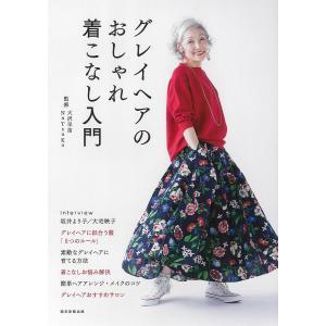 グレイヘアのおしゃれ着こなし入門/朝日新聞出版/大沢早苗/NaTsuKo