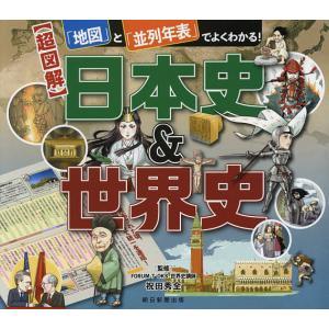 〈超図解〉日本史&世界史 「地図」と「並列年表」でよくわかる!/祝田秀全/朝日新聞出版