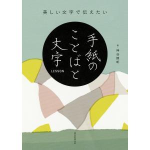 美しい文字で伝えたい手紙のことばと文字LESSON/神谷慎軒/朝日新聞出版