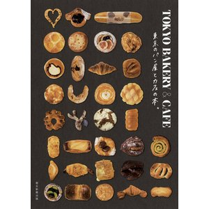 TOKYO BAKERY & CAFE 東京のパン屋とカフェの本。/朝日新聞出版/旅行