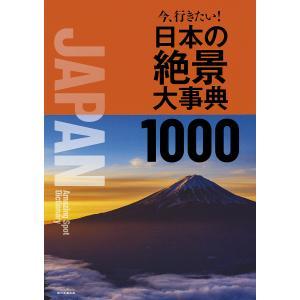 今、行きたい!日本の絶景大事典1000/朝日新聞出版/旅行