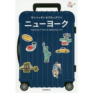 出版社:朝日新聞出版 発行年月:2019年10月 シリーズ名等:ハレ旅
