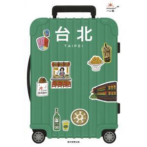 台北/旅行