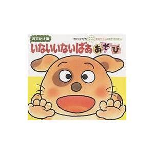 著:きむらゆういち 出版社:偕成社 発行年月:2003年10月 シリーズ名等:あかちゃんのあそびえほ...