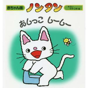 著:キヨノサチコ 出版社:偕成社 発行年:1993年 シリーズ名等:赤ちゃん版ノンタン 3 キーワー...