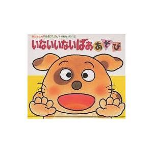 著:木村裕一 出版社:偕成社 発行年月:1989年02月 シリーズ名等:あかちゃんのあそびえほん 2...