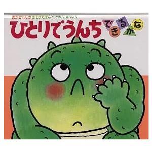 著:きむらゆういち 出版社:偕成社 発行年月:1989年12月 シリーズ名等:あかちゃんのあそびえほ...