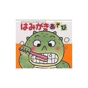 著:きむらゆういち 出版社:偕成社 発行年月:1998年04月 シリーズ名等:あかちゃんのあそびえほ...