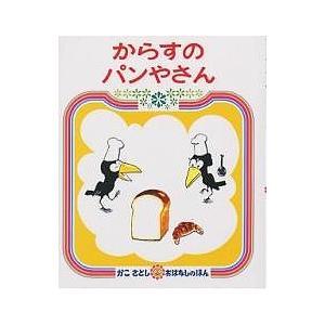 からすのパンやさん/加古里子/子供/絵本