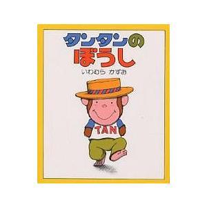 タンタンのぼうし/岩村和朗/子供/絵本