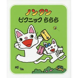 ノンタンピクニックららら/キヨノサチコの商品画像