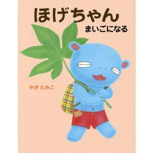 作:やぎたみこ 出版社:偕成社 発行年月:2014年10月