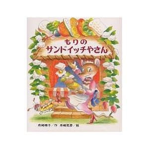 もりのサンドイッチやさん/舟崎靖子/舟崎克彦/子供/絵本