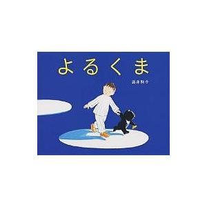 著:酒井駒子 出版社:偕成社 発行年月:1999年10月