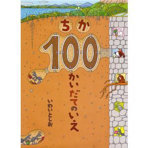 著:岩井俊雄 出版社:偕成社 発行年月:2009年11月