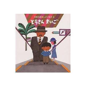 とうさんまいご/五味太郎/子供/絵本