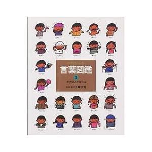 著:五味太郎 出版社:偕成社 発行年月:1986年04月 シリーズ名等:言葉図鑑 3 巻数:3巻 キ...