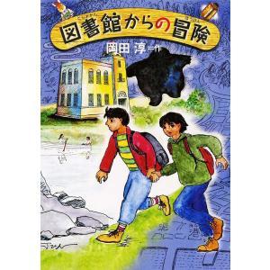 図書館からの冒険/岡田淳