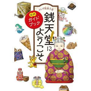 日曜はクーポン有/ ふしぎ駄菓子屋銭天堂にようこそ 公式ガイドブック/廣嶋玲子/jyajya
