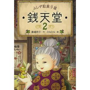 毎日クーポン有/ 銭天堂 ふしぎ駄菓子屋 2/廣嶋玲子/jyajya