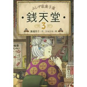 毎日クーポン有/ 銭天堂 ふしぎ駄菓子屋 3/廣嶋玲子/jyajya