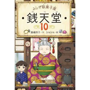 毎日クーポン有/ 銭天堂 ふしぎ駄菓子屋 10/廣嶋玲子/jyajya