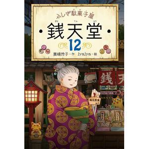 銭天堂 ふしぎ駄菓子屋 12/廣嶋玲子/jyajya